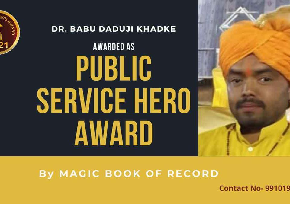 Dr Babu Daduji Khadke Maharashtra